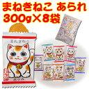 【現在欠品中】個包装お菓子 招き猫あられ・面白お菓子まねきねこあられ300g×8袋セットイベント販促