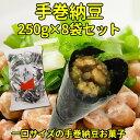 個包装お菓子 手巻き納豆・おもしろお菓子手巻納豆 250g×...