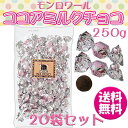 モンロワール ココアミルクチョコ 250g 20袋セット(1...