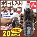 おもしろチョコレート 麦チョコボトル 20本(1c/s) チ...