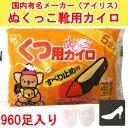アイリス 国産カイロ★靴用カイロ960足セット・送