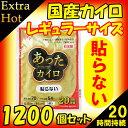 国産カイロ あったカイロExtra Hot 貼らないレギュラー 10P 1200個セット(5c/s)...