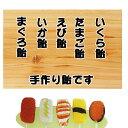 寿司キャンディー★...