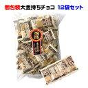 おもしろお菓子 大金持ちチョコ個包装チョコレート 12袋(1...