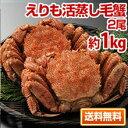 ■送料無料■えりも活蒸し毛蟹 2尾(約1kg)/カニ かに 毛蟹【楽ギフ_のし】