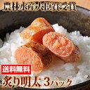 あごおとし 炙り明太(3パックセット)【送料無料】 明太子 博多