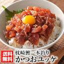 枕崎鰹一本釣り かつおユッケ(5袋)【送料無料】