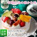 ■送料無料■みさお牧場の新鮮な牛乳とたまごを使ったジェラートケーキ【楽ギフ_のし】