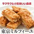 東京 土産 【送料無料】 東京ミルフィーユ かさ音(15個入) 東京土産 お菓子 和菓子