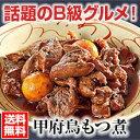 ■送料無料■山梨鳥もつ煮 味付けパック【楽ギフ_のし】