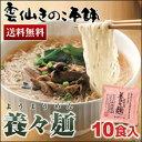にゅうめん インスタント■送料無料■ 養々麺 雲仙きのこ本舗が作った「養々麺」 カップ麺 カップラー