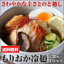もりおか冷麺 (2食×10)【送料無料】 盛岡冷麺 戸田久