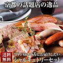 【】リンデンバーム ワイン好きの方にお届けしたい シャルキュトリーセット 【送料無料】