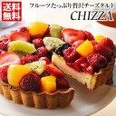 CHIZZA 彩り豊かなチーズタルト 送料無料 チーズケーキ フルーツタルト※5〜14日以内(