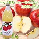 青森 シロクマりんごジュース(1000ml×6本) 送料無料 一度飲んだらヤミツキ 紅玉70%王林30%をブレンド 無加糖