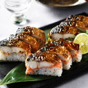 博多華味鳥監修 3種の博多焼き鯖棒寿司セット 送料無料 トリゼンフーズ プレゼント