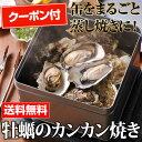 【1000円OFFクーポン】牡蠣のカンカン焼きセット(殻付き牡蛎20個) 軍手・ナイフ付【送料無料】殻付き牡蛎 蒸しカキ 焼きかき