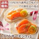 サーモン 生食可トラウトサーモンフィレ 約1kg 送料無料...