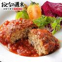 ショッピングトマト 金華さばのハンバーグ(5食セット)