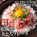 ■送料無料■松阪牛 大とろフレーク180g【楽ギフ_のし】【...