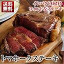 トマホーク ステーキ (1000円OFFクーポン付) 送料無料 インパクト抜群 骨付 リブロースステーキ BBQ
