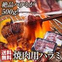 焼肉 ハラミ 250×2 送料無料 このボリュームでこのお値段はお買い得! バーベキュー※5