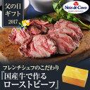 父の日 ノワ・ド・ココ 国産牛のローストビーフ 【送料無料】 ギフト 父の日 母の日