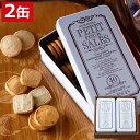 送料無料 鎌倉レザンジュ プティ・フール・サレ(2缶セット)