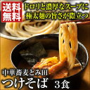 とみ田 つけそば3食 送料無料 言わずと知れた千葉県松戸の超行列店 中華蕎麦とみ田の