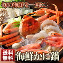 海鮮かに鍋セット 【送料無料】ずわい蟹 秋鮭 真たら 帆立など豪華海の幸