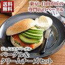 ベーグル&クリームチーズセット【送料無料】 自由が丘 ジュノエスクベーグル
