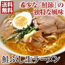 200円OFFクーポン付 鮭ぶし 生らーめん(4食) 送料無料 旭川ラーメン蔵元
