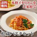 200円OFFクーポン付 松蔵 パスタセット(8食)【送料無料】