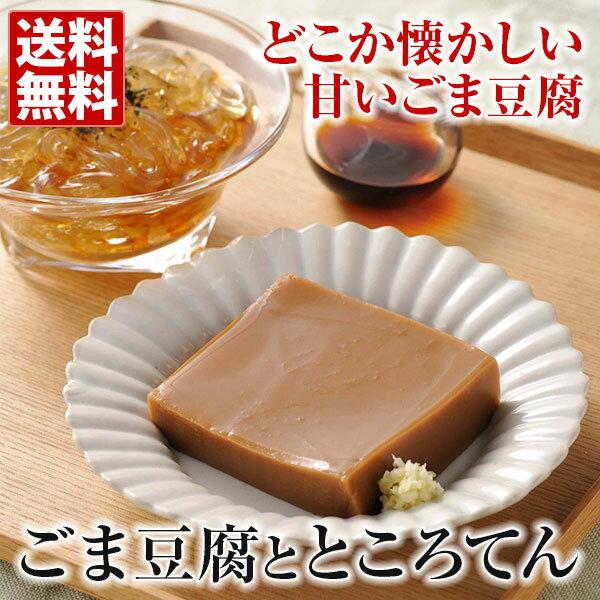 ごま豆腐 ところてん 【送料無料】長崎 つくも食品