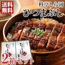 ★12%OFF★名古屋名物 ひつまぶし2箱セット(約3〜4人...