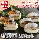 鯖寿司セット(焼き鯖・〆鯖)【送料無料】 ギフト 父の日 母の日 お中元 敬老の日 お歳暮