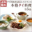 本格タイ料理 5種セット 送料無料 グリーンカレー、トムヤムクンなど。タイ国政府認定