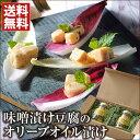 味噌漬け豆腐のオリーブオイル漬け 送料無料※4月上旬〜お届け予定