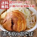 雷そば (3食入) 雷本店 送料無料 とみ田 インスパイア 二郎系