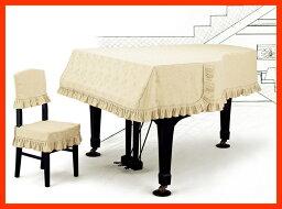 ♪ジャガードレースタイプ グランドピアノカバー G-BL 200〜220未満