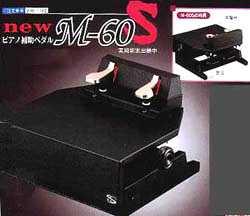 ピアノ補助ペダルM−60S【送料無料】