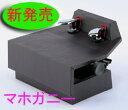 ♪ピアノ補助ペダル M-60 マホガニー色:受注生産