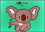 ♪のーと コアラ 5せんノート B5横判 6段 KR-6(子供用)全音