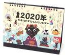 ノアファミリー 日本のたまちゃん 2020 卓上カレンダー P199