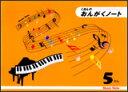 楽天音手箱◎【5冊P】お得な5冊パックです。くおん 音楽帳 5段 CS9015-05