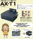【送料無料】新着商品★ 吉澤 ピアノ補助ペダル AX-T1