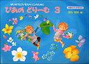 ぴあのどりーむ(3)  (はじめてピアノをならう子のために初級ピアノテキスト)田丸信明 学研