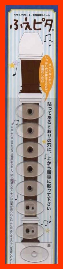 ふえピタ(ソプラノリコーダー用演奏補助シール音楽雑貨リコーダー教育楽器用品シール)
