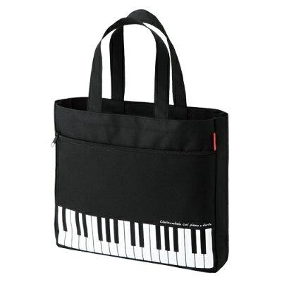 ★★新着商品Pianolineピアノラインポケット付きレッスンバッグ鍵盤