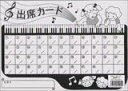 ◎ 出席カード ピアノレッスン42回 LK3215-03